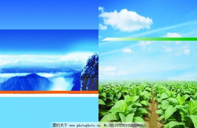 天空 烟叶画册 天空免费下载 白云 广告设计模板 画册设计 山峰