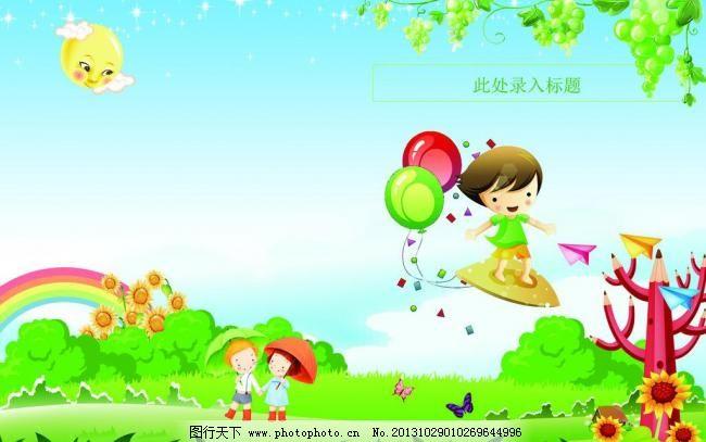 幼儿教育封面 草地 飞机 广告设计模板 蝴蝶 画册设计 卡通 可爱