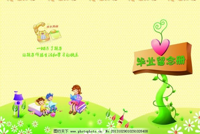 儿童 广告设计模板 花边 画册设计 卡通背景 六一 书本 幼儿园毕业