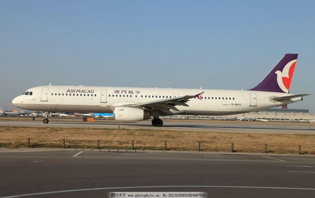 澳门航空空客321 航空