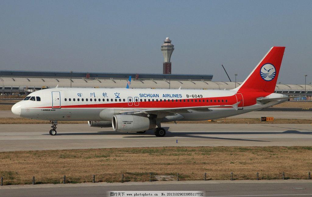 川航空客a320客机 航空