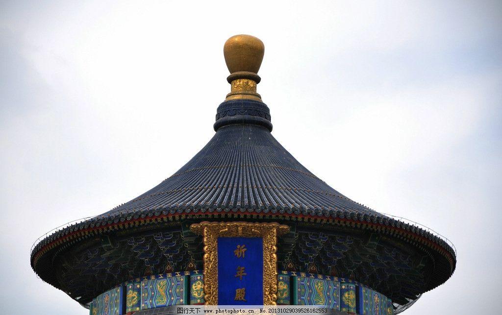 天坛 祈年殿 中国古建 传统建筑 屋顶 园林建筑 建筑园林 摄影 300dpi