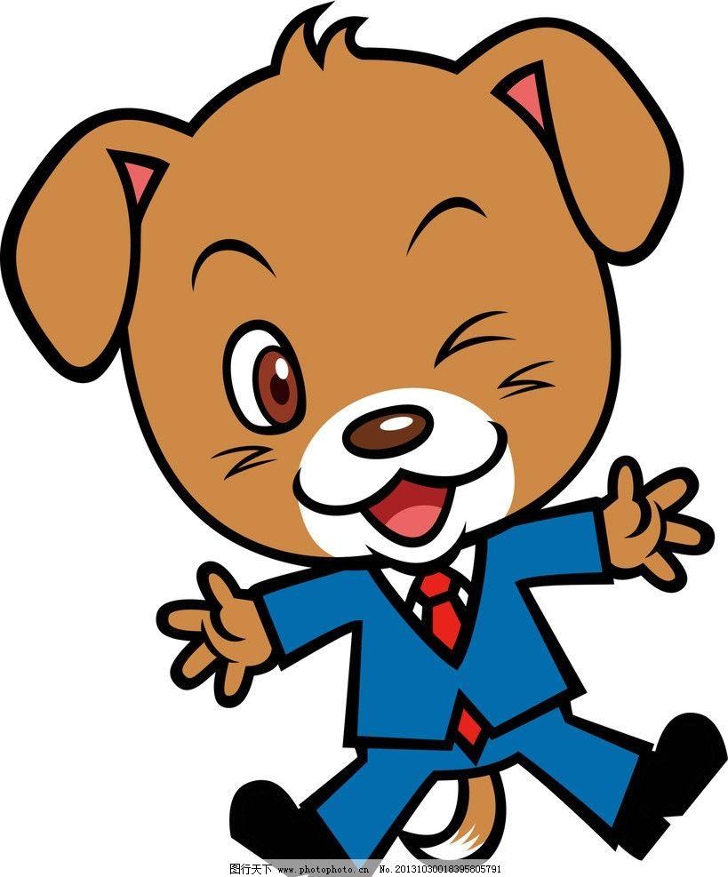卡通狗 卡通 漫画 狗狗 小狗 动物 动漫人物 动漫动画 设计 300dpi