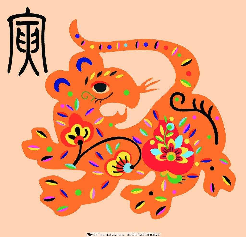 十二生肖 虎 老虎 传统 剪纸 贴画 传统文化 文化艺术 设计 300dpi