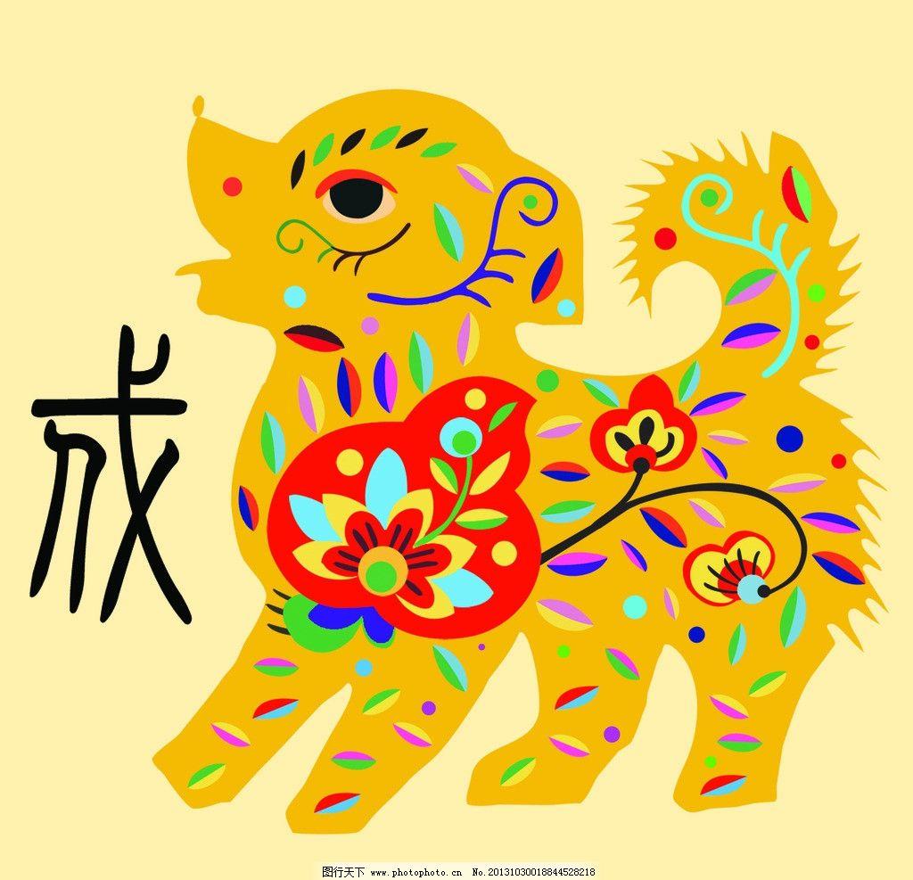 十二生肖 狗 小狗 传统
