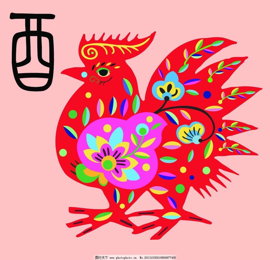 十二生肖 鸡 公鸡 传统 剪纸 贴画 传统文化 文化艺术 设计 300dpi jp