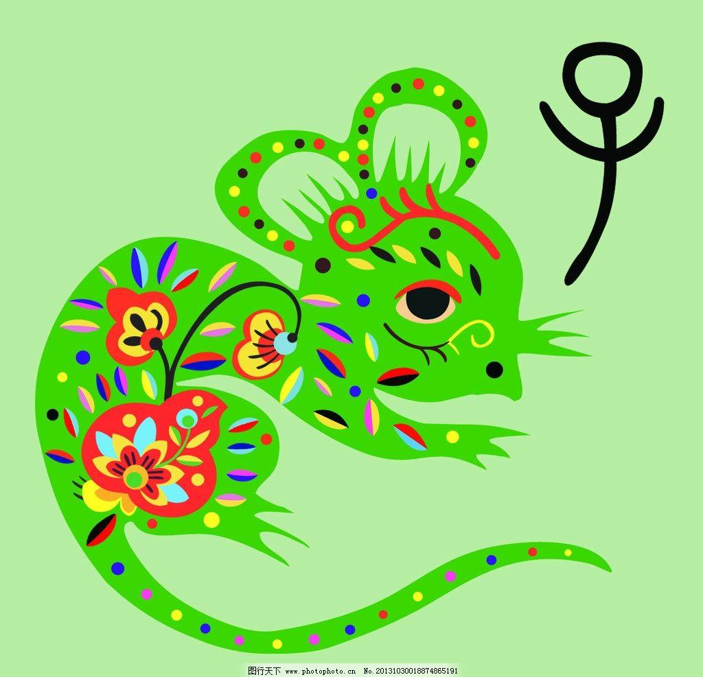 十二生肖 鼠 老鼠 传统 剪纸 贴画 传统文化 文化艺术 设计 300dpi jp