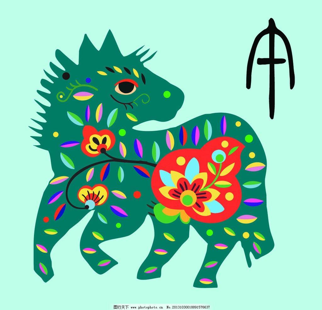 十二生肖 马 小马 传统 剪纸 贴画 传统文化 文化艺术 设计 300dpi