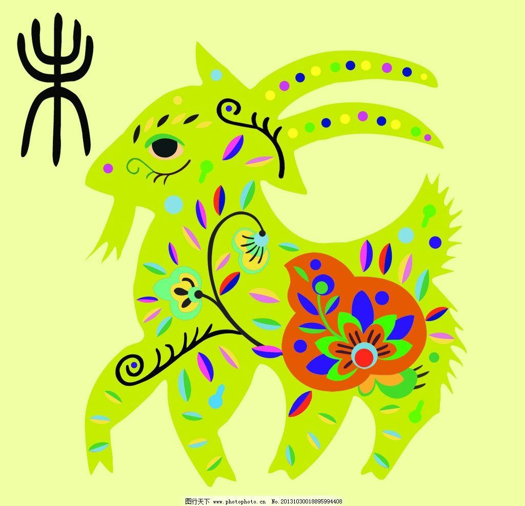 十二生肖 羊 小羊 传统 剪纸 贴画 传统文化 文化艺术 设计 300dpi