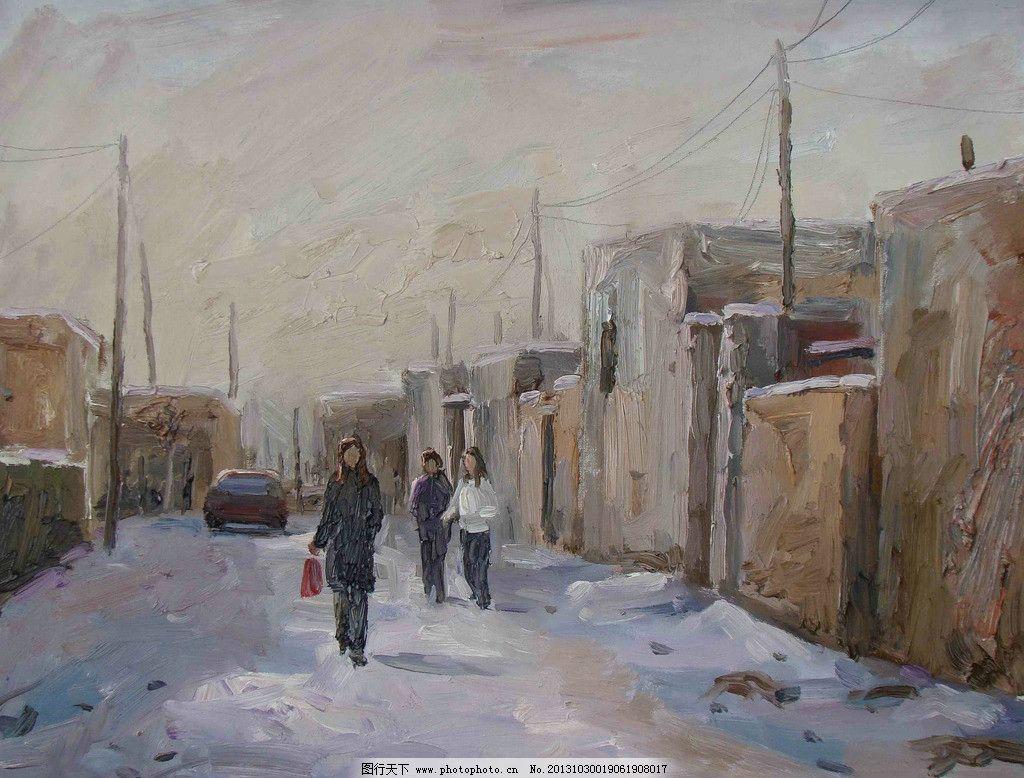 北方小鎮 美術 油畫 風景畫 小鎮 房屋 馬路 行人 車輛 油畫藝術 繪畫