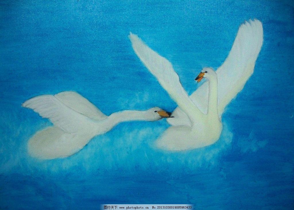 天鹅 油画 鹅 湖泊 两只天鹅 动物 绘画书法 文化艺术 设计 480dpi