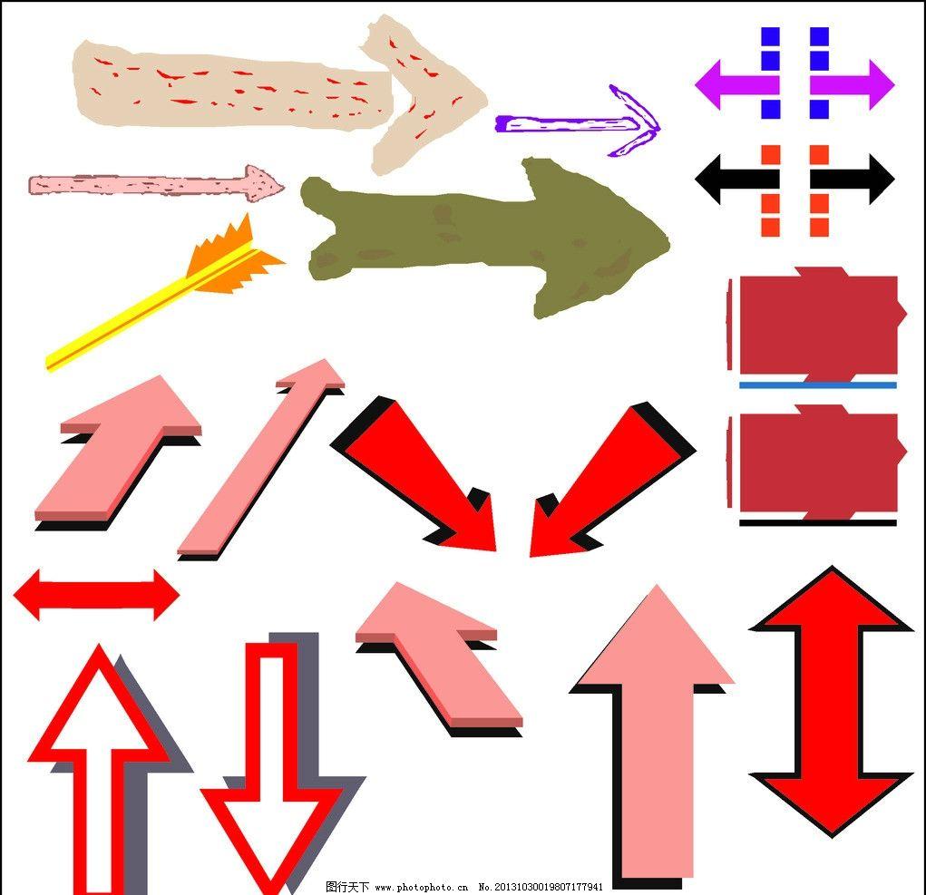 3d箭头 指示标图片