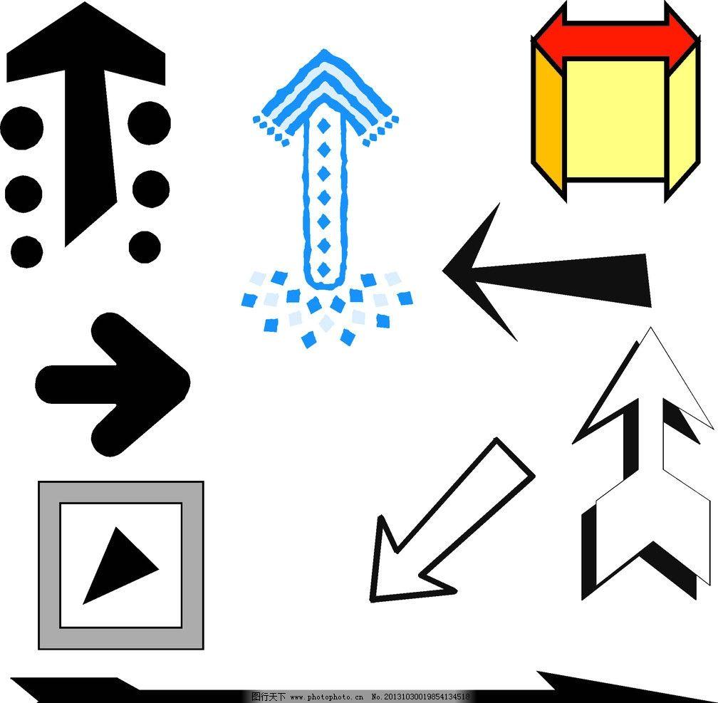 黑白箭头 个性指示图片_公共标识标志_标志图标_图行图片