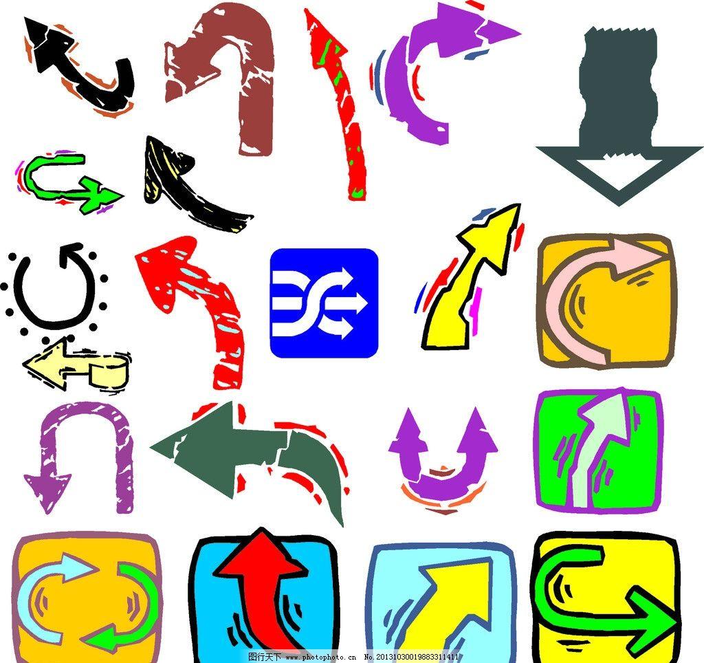 卡通个性箭头 可爱 有趣 时尚抽象箭头 弯曲个性箭头 标识标志图标