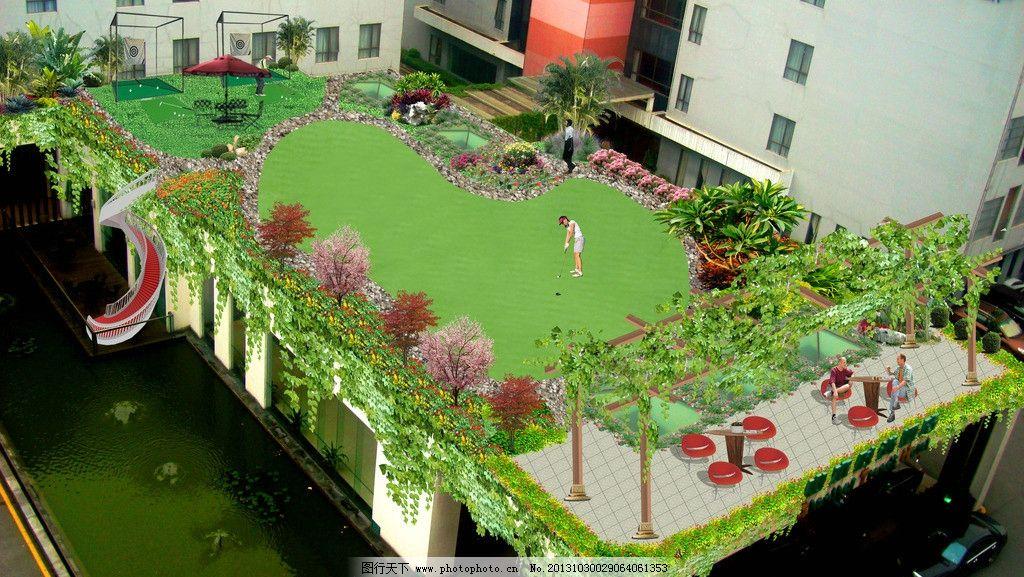 屋顶绿化设计图 屋顶绿化 屋顶花园 屋顶高尔夫 屋顶花园设计 屋顶