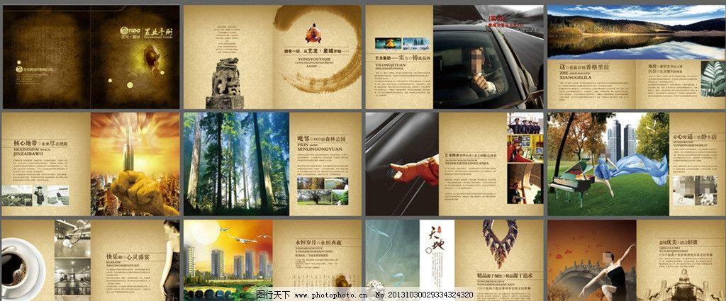 画册设计 形象宣传册 置业手册 森林 树木 建筑 楼房 墨迹 石狮 钢琴图片