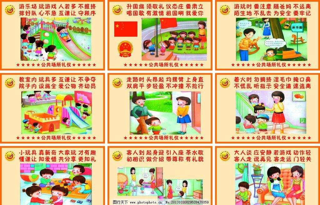 幼儿园礼仪知识图片