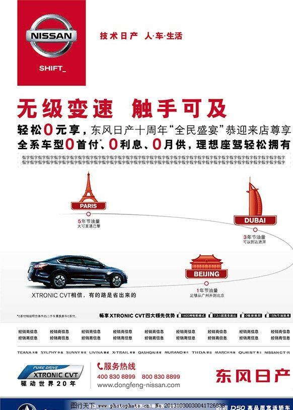 东风日产节油系列