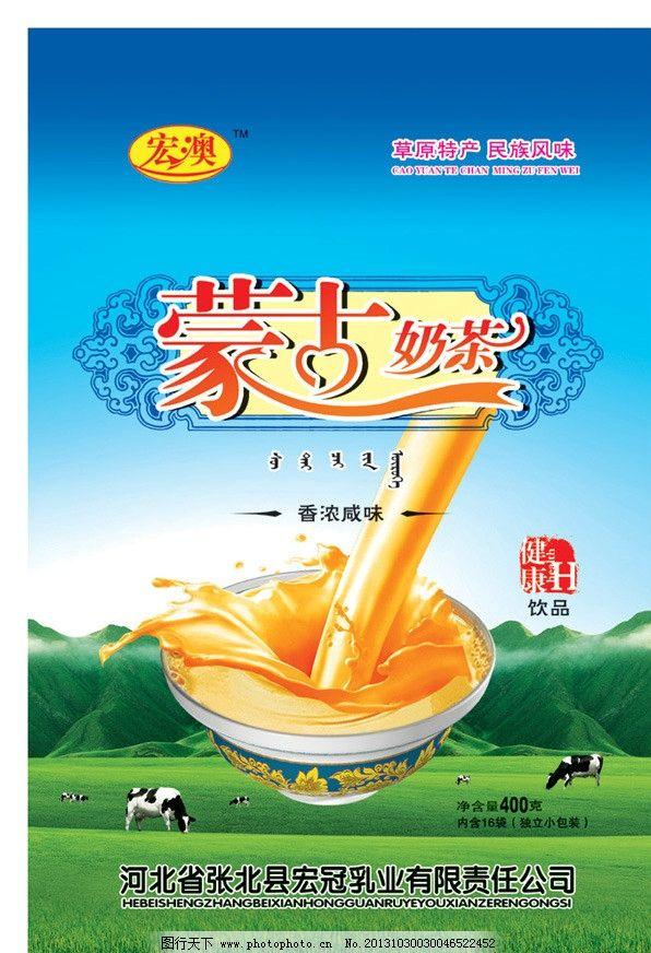 蒙古风景 奶茶粉 奶茶 奶牛 蒙古 草原 蒙古族 花边 边框 花纹 海报
