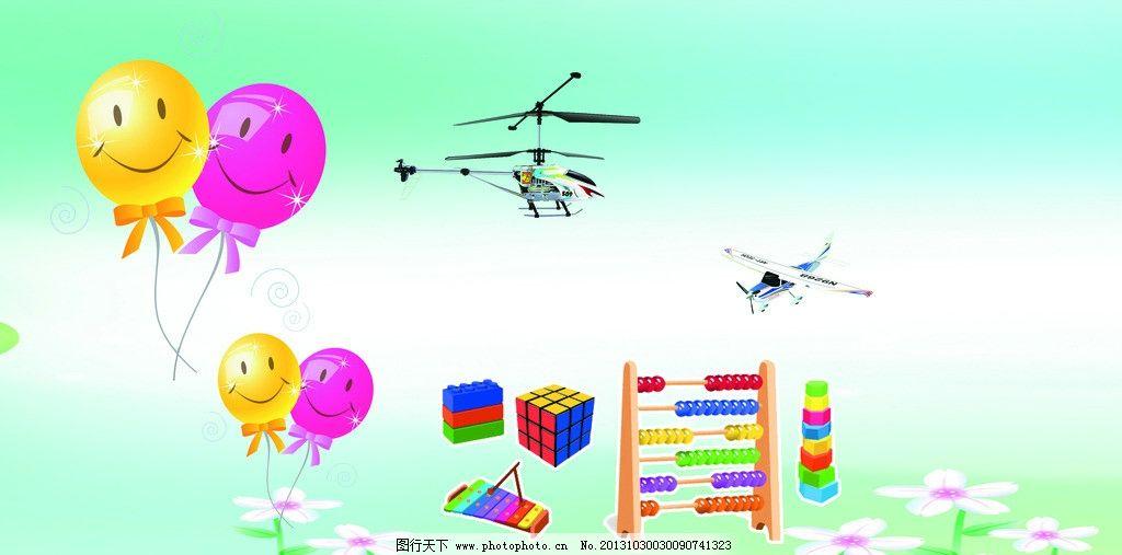 玩具素材 气球 儿童玩具 儿童 红色气球 黄色气球 魔方 飞机 卡通飞机