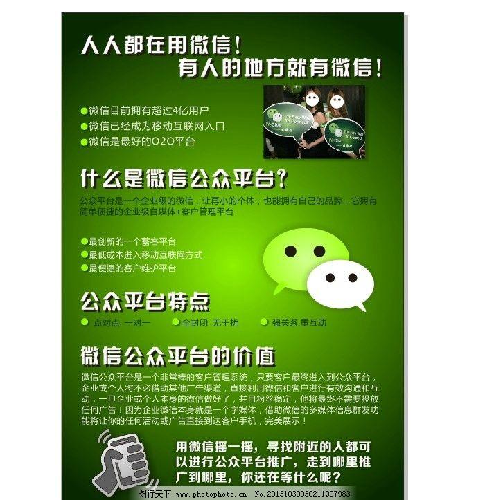 微信公众平台 微信 公众平台 公众号 微信开放平台 dm宣传单 广告设计