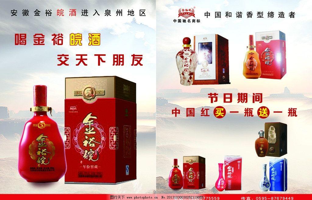 传单 山水 金裕皖酒 安徽特产 酒 dm宣传单 广告设计 矢量 cdr