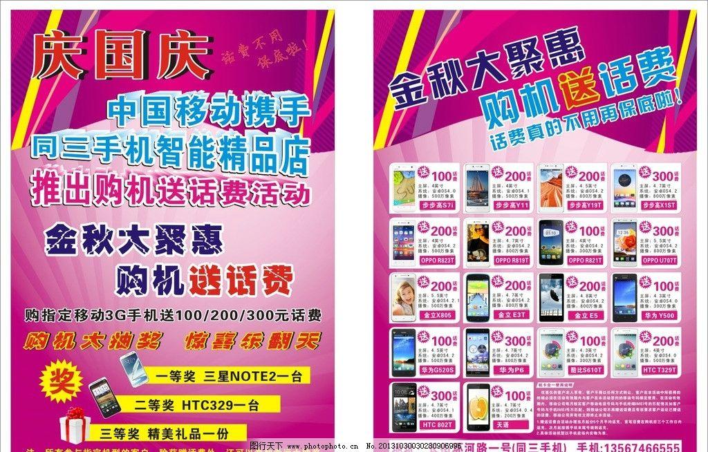 手机店宣传单页图片_展板模板_广告设计_图行天下图库