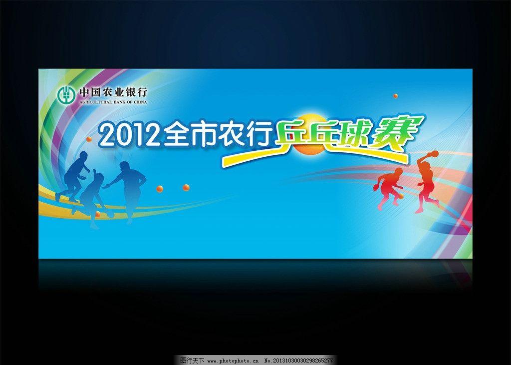 乒乓球比赛图片_展板模板_广告设计_图行天下图库