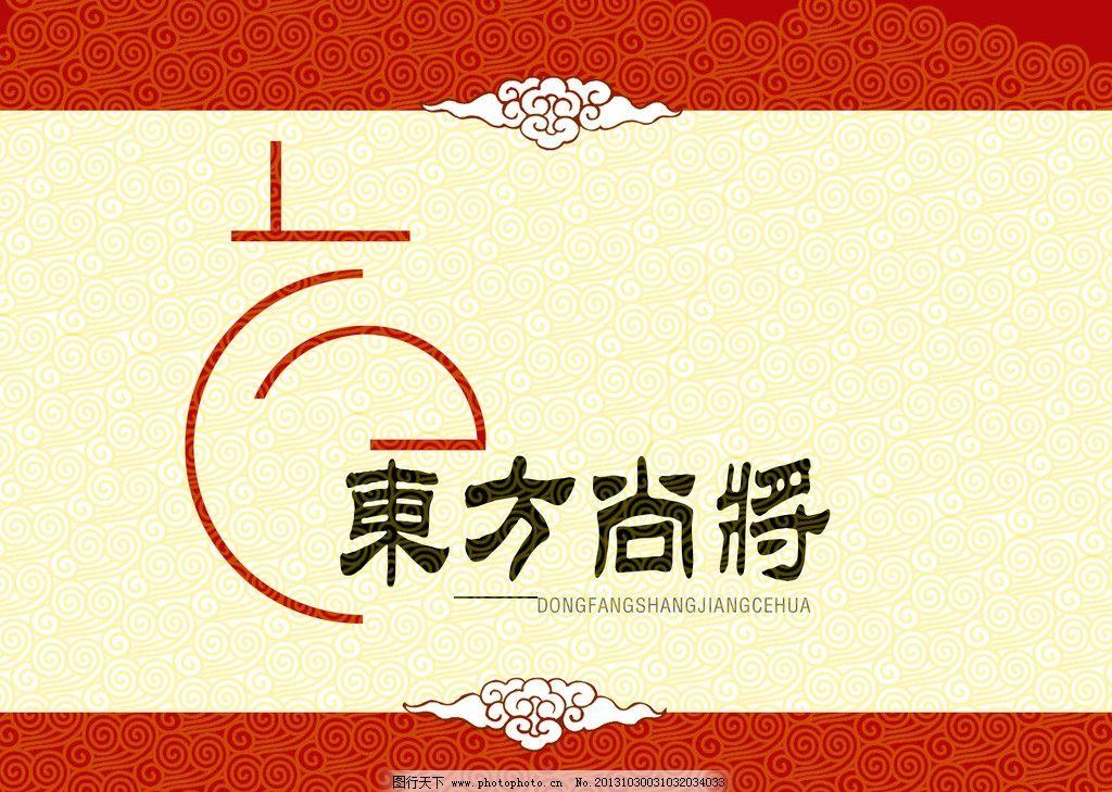 字体设计东方尚将图片