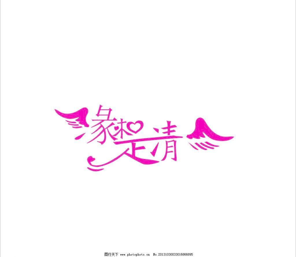 艺术字体设计图片