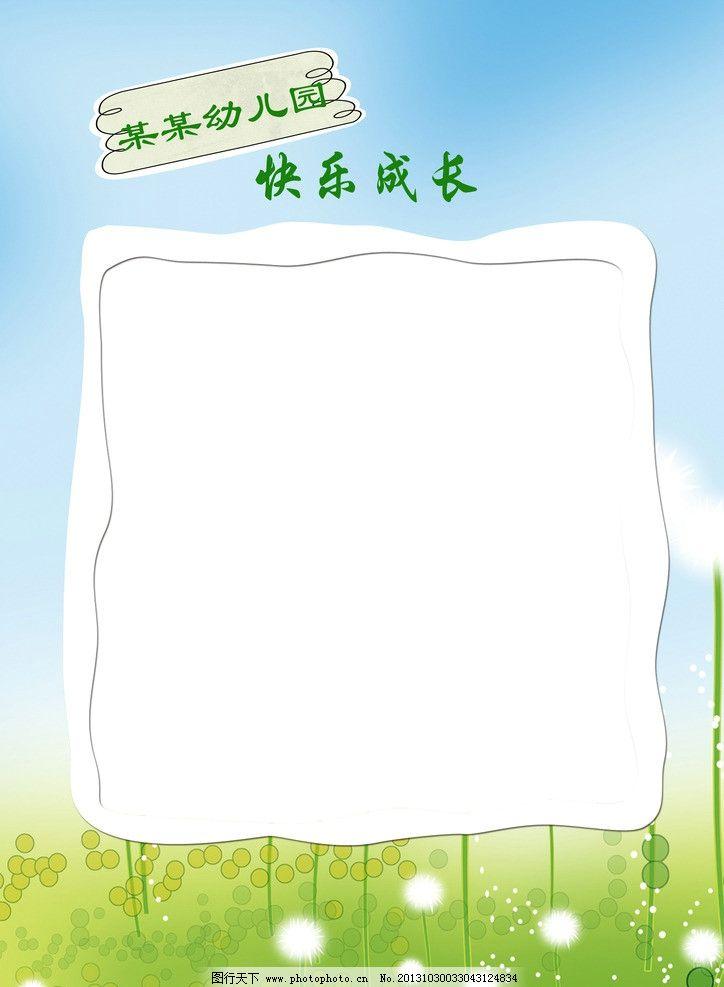 幼儿园各种计划表的边框手工制作设计图片
