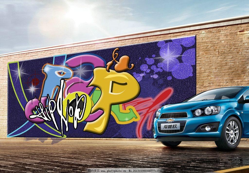 墙绘墙 艺术字母 文化艺术 动感背景 手绘壁画 艺术背景 汽车海报