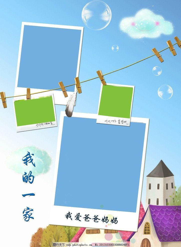 幼儿园档案系列 成长档案 幼儿园档案 源文件 儿童 幼儿园成长档案