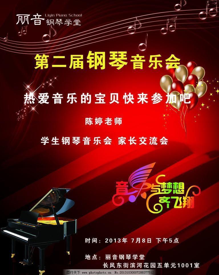 音乐 音乐海报 音乐宣传单 源文件 钢琴海报素材下载 钢琴海报模板