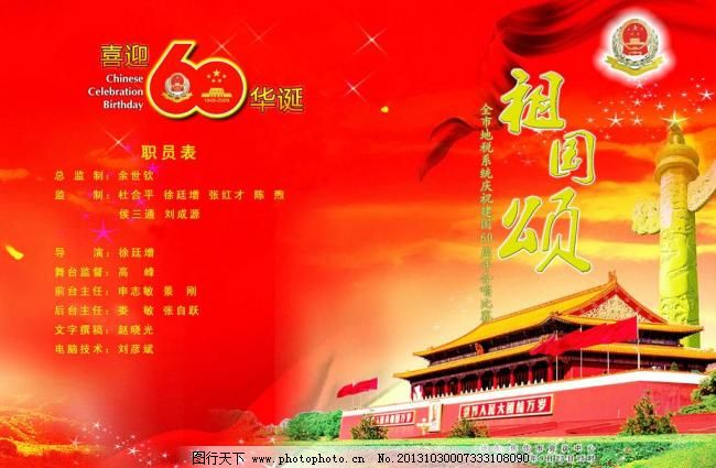 国庆歌唱比赛海报 长城 封皮 广告设计模板 国徽 国庆节海报 国庆节
