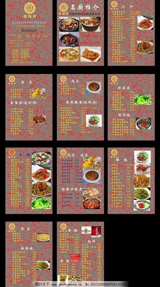 青岛啤酒 菜谱矢量素材 菜谱模板下载 菜谱 菜牌 菜单 青岛啤酒 青岛