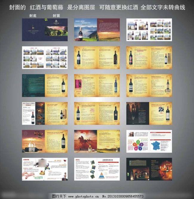 红酒画册 产品画册 产品宣传册 大气 高脚杯 红酒杯 画册封面