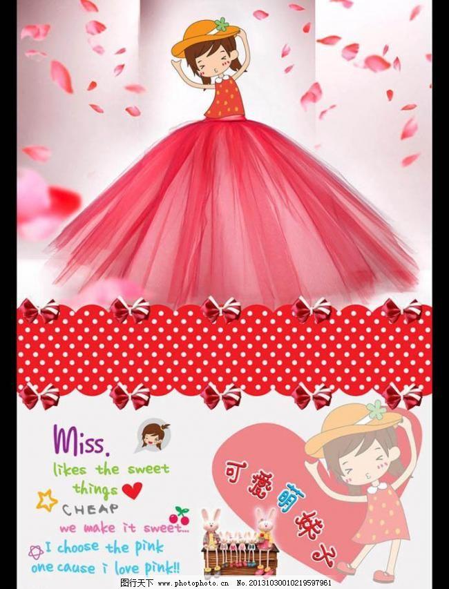 卡通本子 创意 装饰 组合贴 封面设计 春游 生活 活泼 可爱封面 韩国