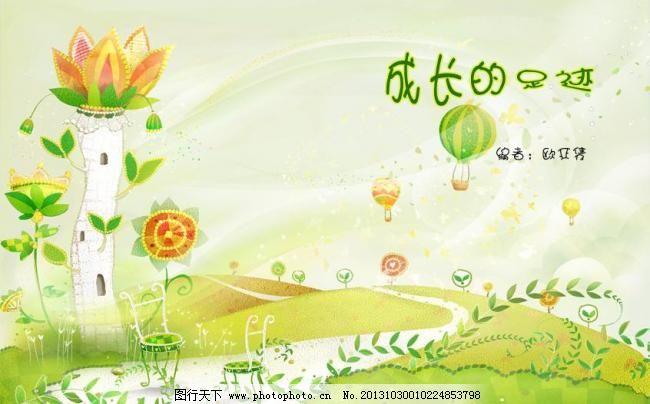 小学书籍封面图片