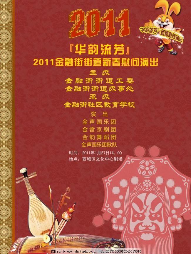 节目单 北京 背景 广告设计模板 红色底纹 画册设计 京剧 文艺