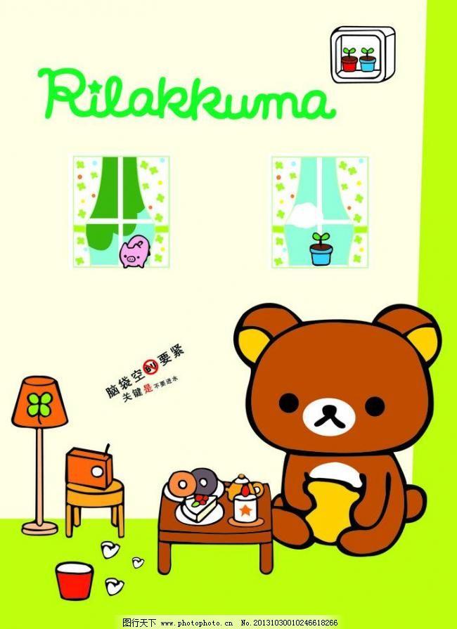 可爱熊 杯子 背景 本本 非主流 封面 广告设计模板 画册设计