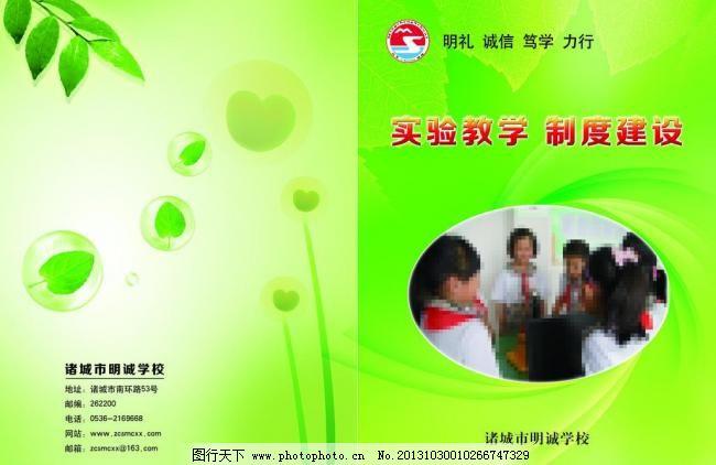 封面设计 光芒 广告设计模板 画册设计 绿色背景 绿叶 嫩叶 泡泡 课程