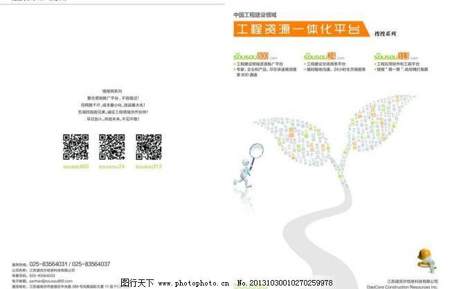 企业宣传册设计 二维码 放大镜 工程 公司文化 广告设计模板 画册设计