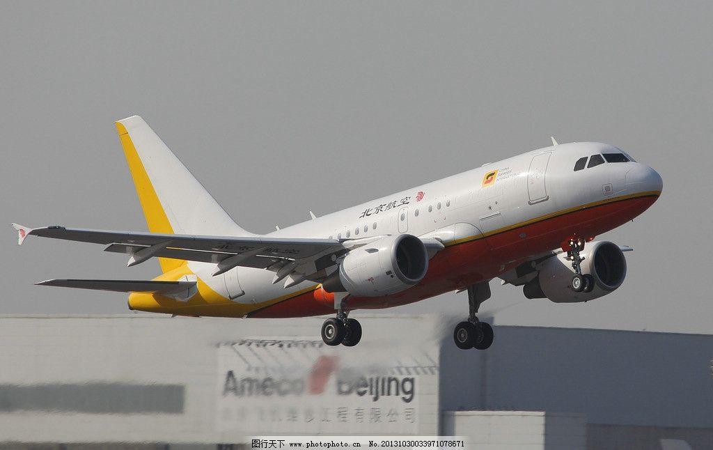 北京航空bbj公务机 航空 民航 空客 飞机 起飞 国内旅游 旅游摄影