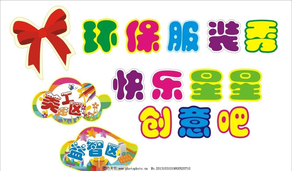 卡通蝴蝶结 卡通 蝴蝶结 美工区 益智区 可爱 字体 矢量 公共标识标志
