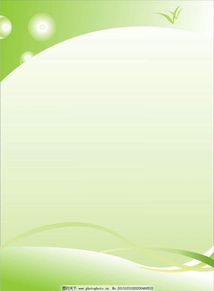 宣传单 宣传单背景 绿色 自然 清新 价目单背景 底纹背景 底纹边框
