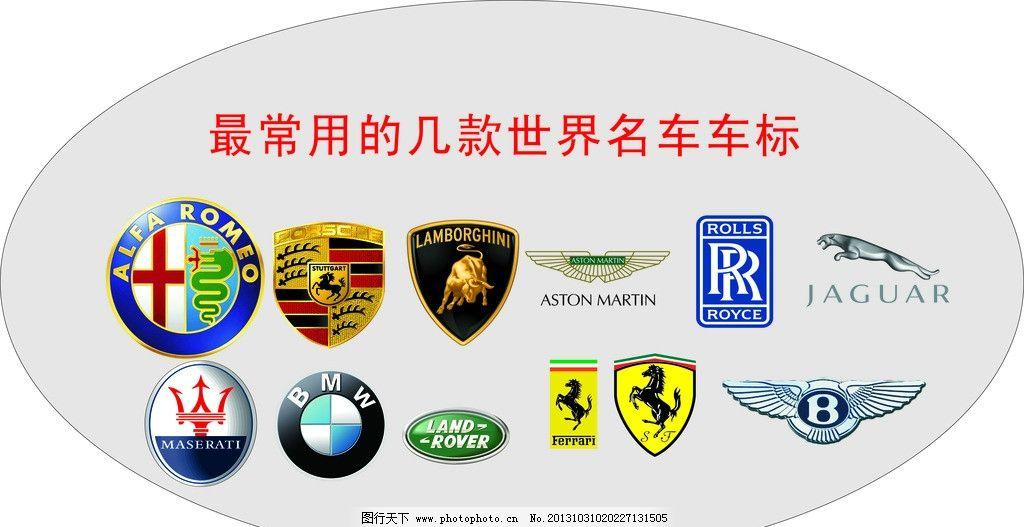 常用十款世界名车车标 世界名车 车标 汽车标志 汽车logo 阿尔法