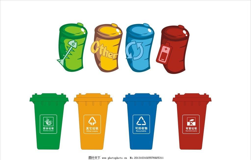 垃圾桶 卡通 矢量图片
