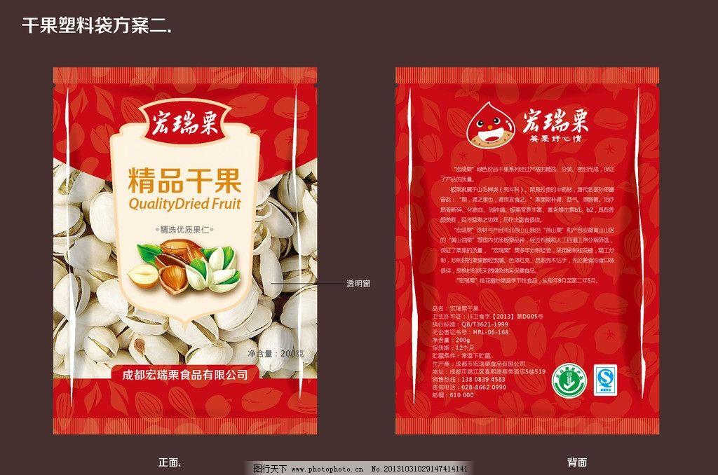 精果干果塑料包装 开心果 板栗 精品干果 宏瑞栗 包装设计 广告设计