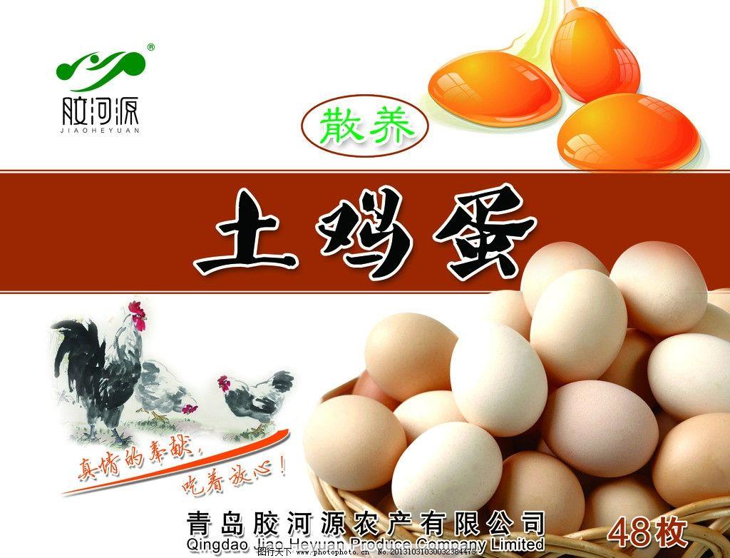 土鸡蛋海报图片